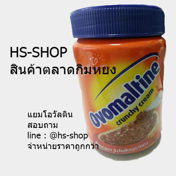 hs-shop-1